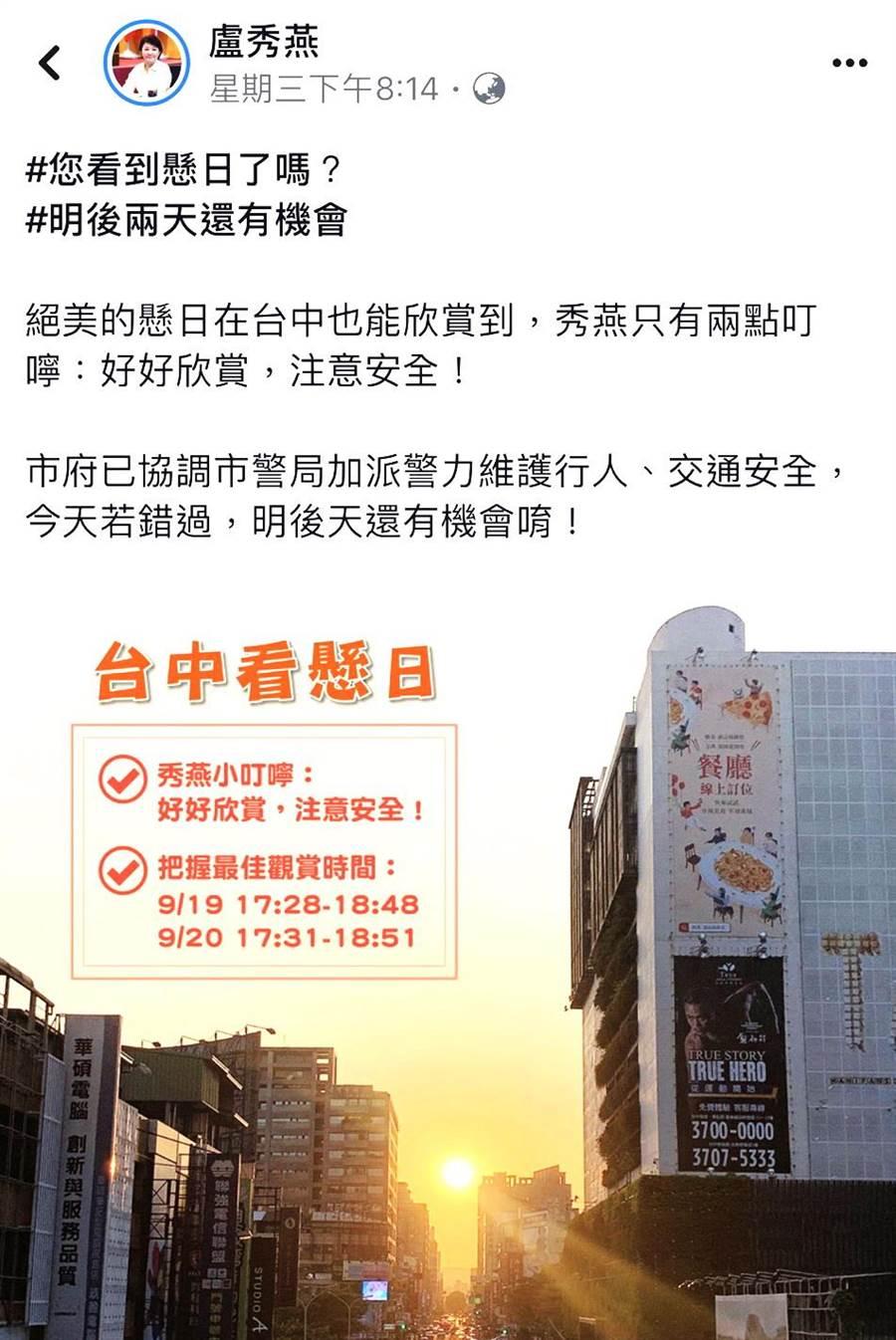 台中市長盧秀燕在臉書貼文分享,絕美的懸日台中也能欣賞,特別貼心叮嚀,「好好欣賞,注意安全」。(摘自盧秀燕臉書)