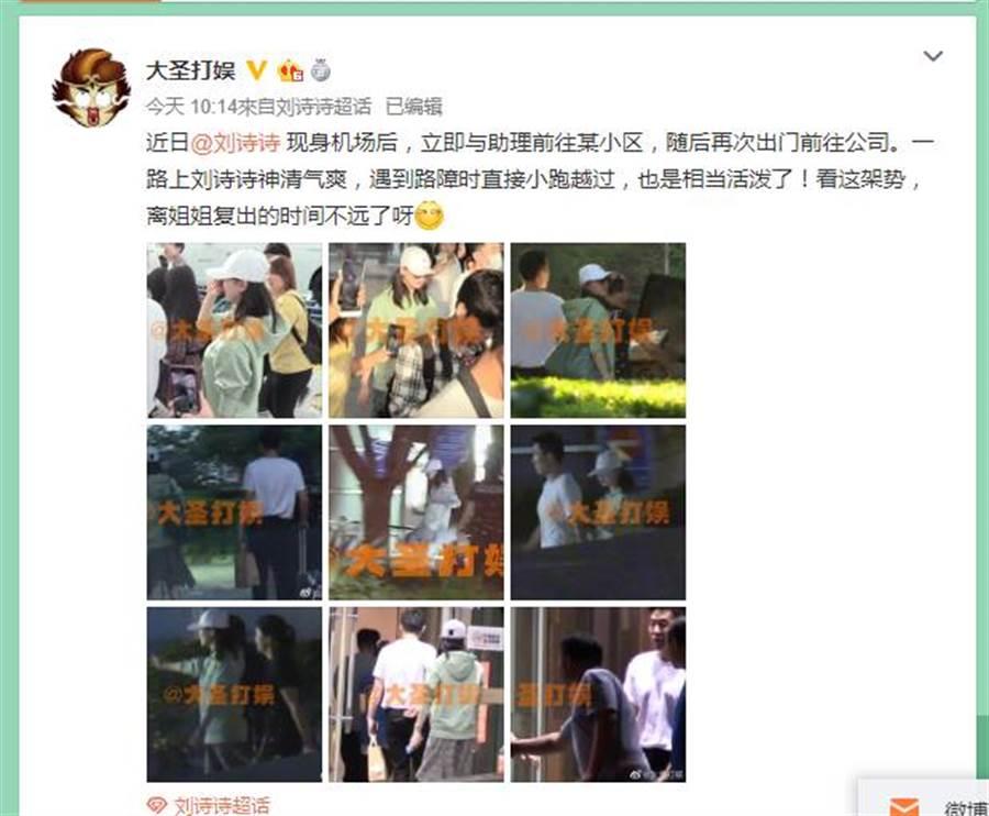 劉詩詩被直擊低調回公司。(圖/取材自大聖打娛微博)