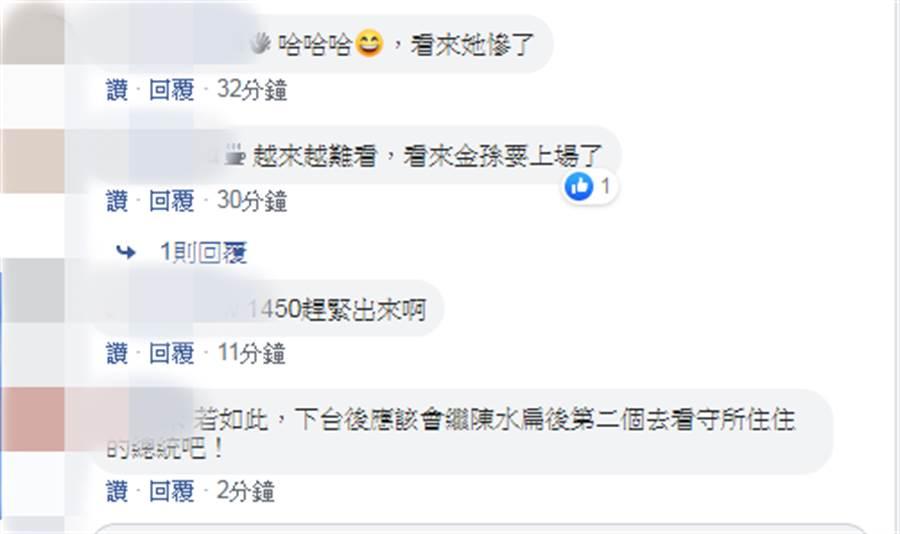 网友留言。(摘自李四川后援会脸书网页)