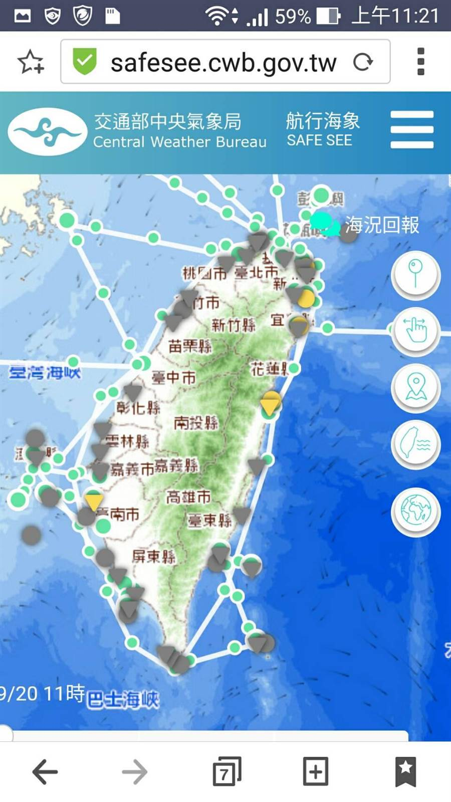 氣象局推出的網路海象新平台。(氣象局提供)