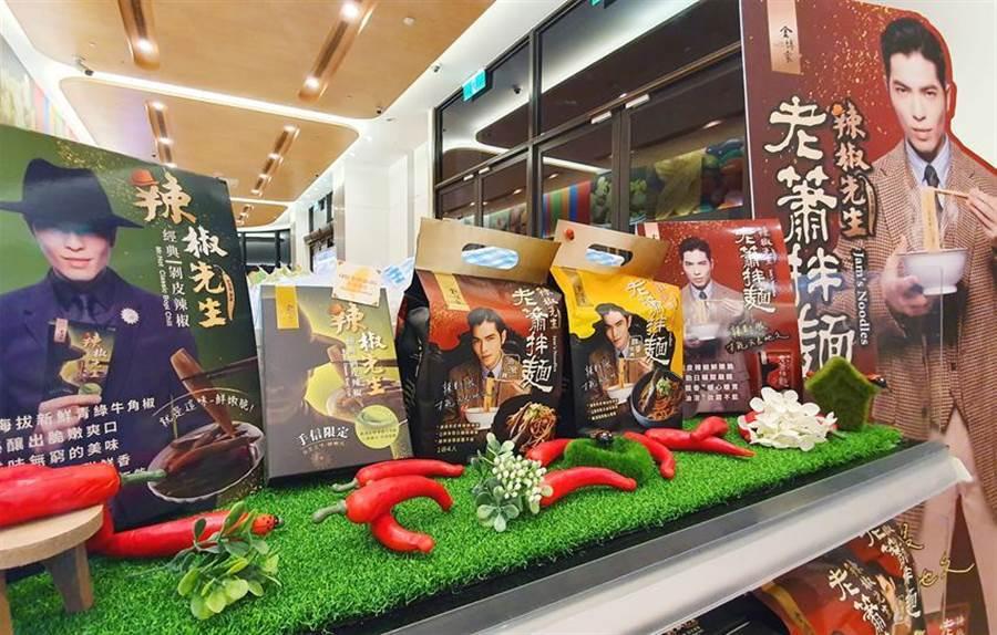 蕭敬騰「辣椒先生」昇恆昌獨家上市,成為拌麵拌手禮搭配首選。(圖/昇恆昌提供)