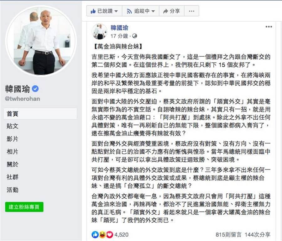 吉里巴斯與我國斷交,韓臉書批蔡還在靠萬金油止癢。(摘自韓國瑜臉書)