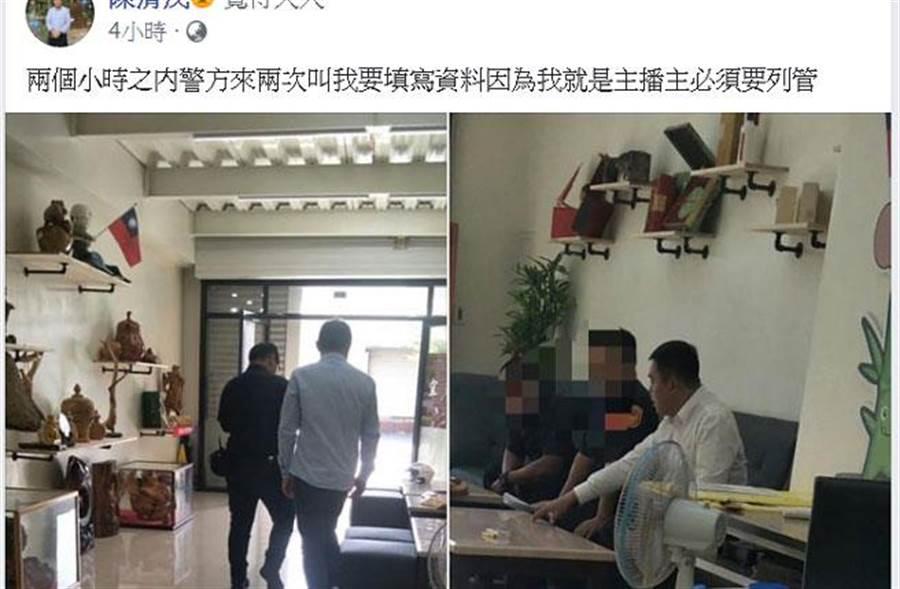 「挺韓」陳清茂「兩個小時之內,警方來兩次叫我要填寫資料,因為我就是直播主必須要列管」。(圖/擷自陳清茂臉書)