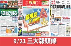 9月21日三報頭條要聞