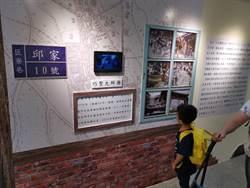 「921」20週年文物展 在銅鑼客家文化館