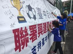 催生足球園區 孩童用畫訴說心聲