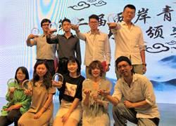 第二屆兩岸青年網路文學大賽今頒獎 兩岸青年作家共享得獎喜悅