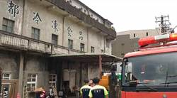 基隆老牌水產公司 冷凍廠機房起火