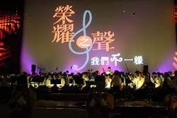 口琴管弦慈善音樂會 邀偏鄉學子共享音樂盛宴