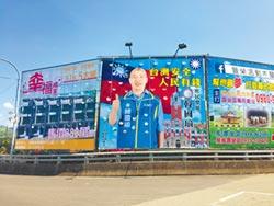 卓蘭鎮代挺韓 砸4萬掛大型看板