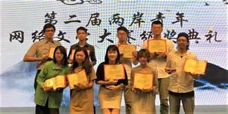 第二屆網路文學大賽落幕   台灣青年作家表現亮眼