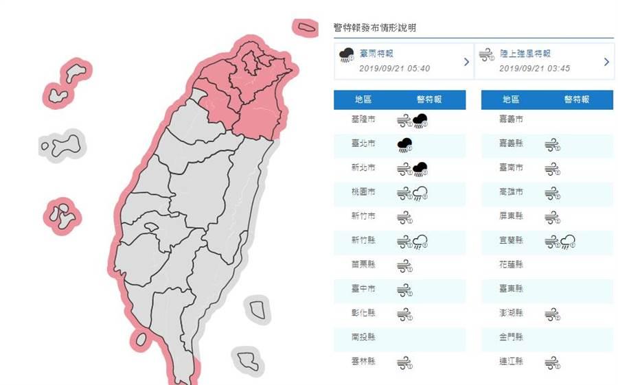 氣象局針對北北基等6縣市發布豪、大雨特報。(圖取自氣象局網頁)