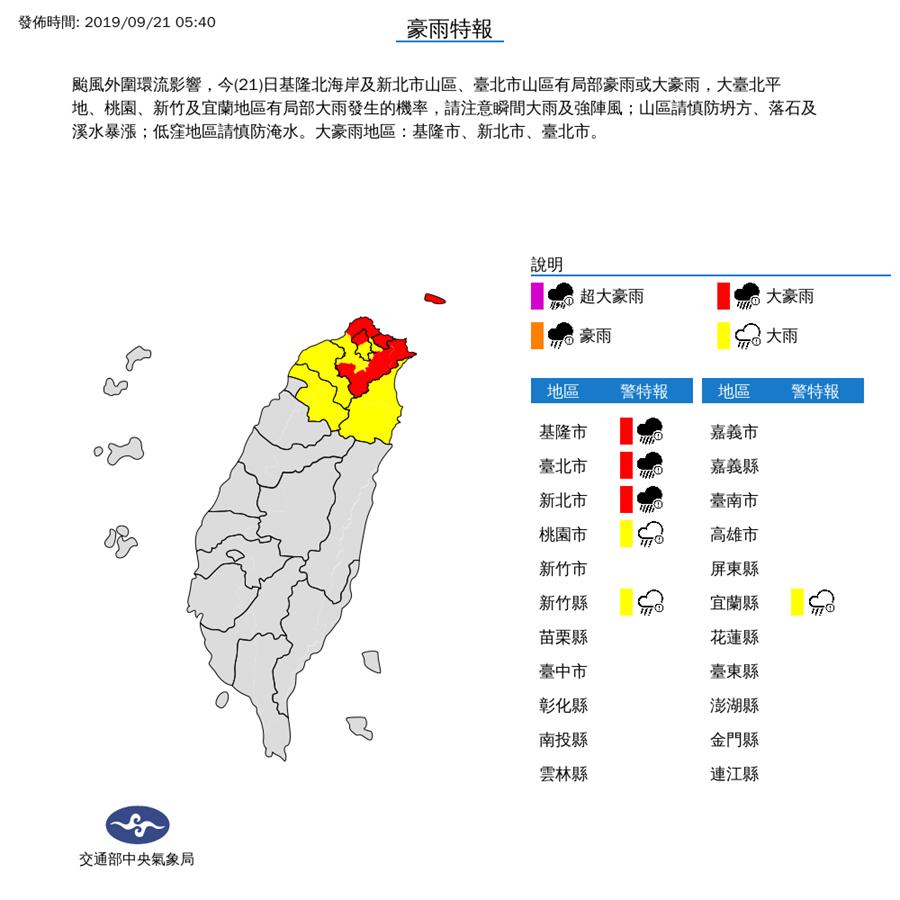 氣象局針對北北基等6縣市發布豪、大雨特報。(圖摘自中央氣象局網頁)