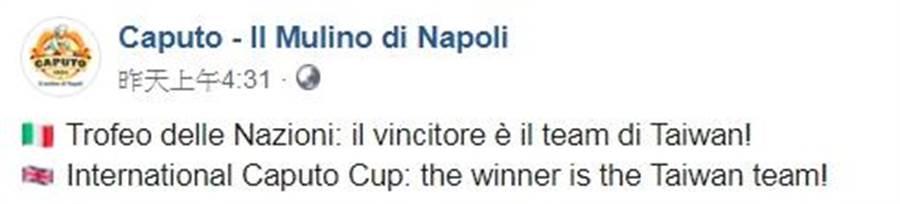 台灣隊喜獲第一名、葡萄牙第二、第三名則為義大利。(Caputo - Il Mulino di Napoli粉專)
