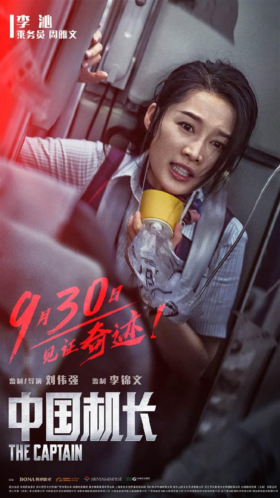 李沁演出電影《中國機長》。(圖/取材自電影中國機長微博)