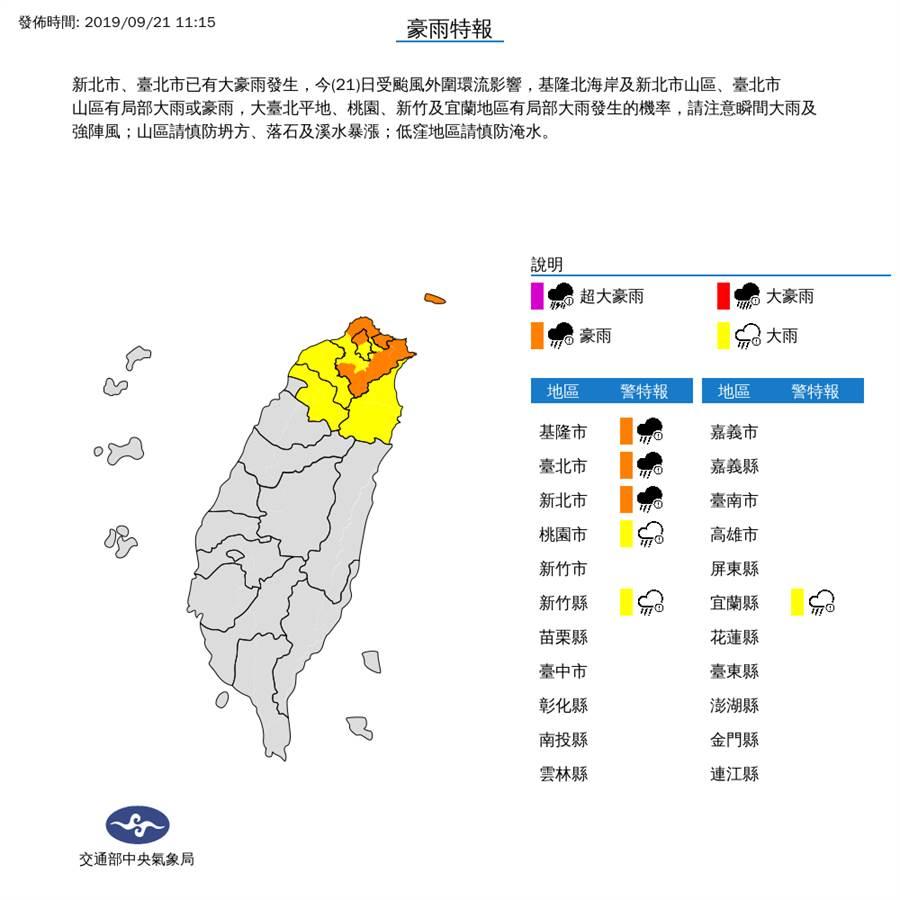 今(21)日受東北季風及塔巴颱風外圍環流影響,北北基發佈豪雨特報;桃、竹,宜蘭發不大雨特報,不過中午過後雨勢會稍減。(圖摘自中央氣象局)