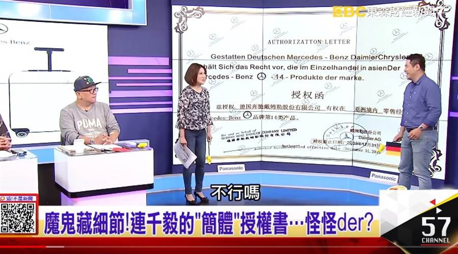 阿娟節目中探討連千毅授權書4大疑點。(取自YouTube)