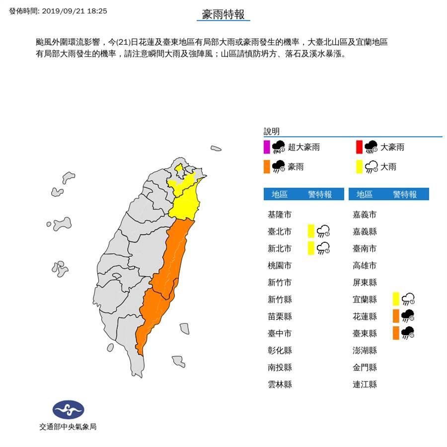 颱風外圍環流影響加劇,氣象局對花蓮台東大台北及宜蘭發布豪大雨特報。(圖擷自氣象局)