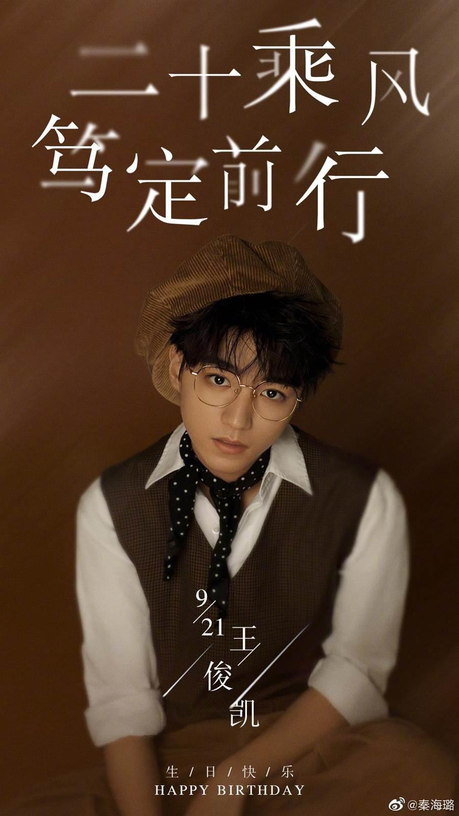 王俊凱20歲生日卡片。(取自新浪微博@秦海璐)