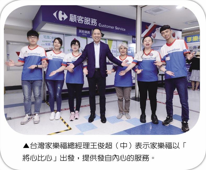 台灣家樂福總經理王俊超(中)表示家樂福以「將心比心」出發,提供發自內心的服務。 圖/王德為