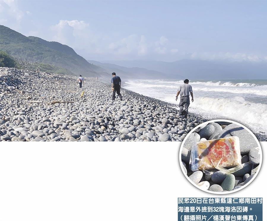 民眾20日在台東縣達仁鄉南田村海邊意外撿到32塊海洛因磚。(翻攝照片/楊漢聲台東傳真)