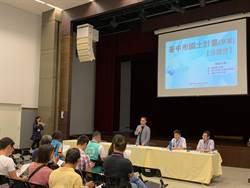 台中國土計畫猶如美味「糕餅配茶」 民眾可參與提意見