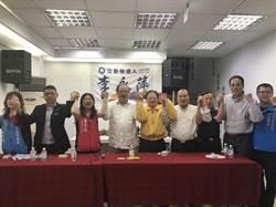 國民黨新北市12選區 李永萍瑞芳服務處開幕