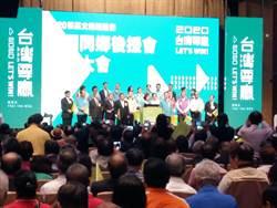 同鄉後援會成立 蔡英文:未來會把經濟往前推