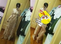 正妹網購飄逸洋裝 秒變情趣戰袍