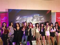國際女子電競戰隊旋風襲台 引爆今晚電競明星賽