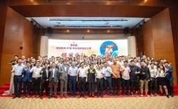 「創新・共享・發展」第四屆海峽兩岸青年創新創業大賽頒獎典禮在嵐舉辦