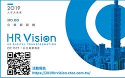 2019 HR Vision企業人資論壇 10/2登場