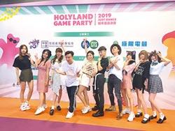 Holyland國際電競品牌 再造Game Party復仇計畫