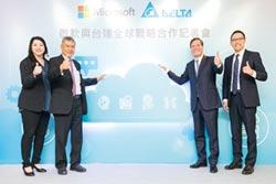 微軟攜台達 啟動三項策略合作