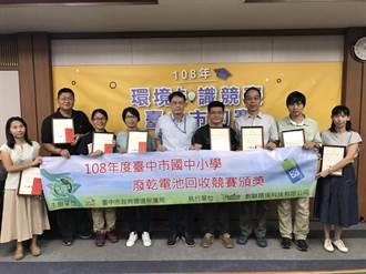 搶救環境總動員 中市萬名師生回收逾3千公斤廢電池