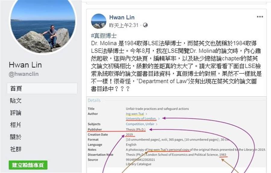 林環牆繼續在臉書追打蔡英文論文。(林環牆臉書)
