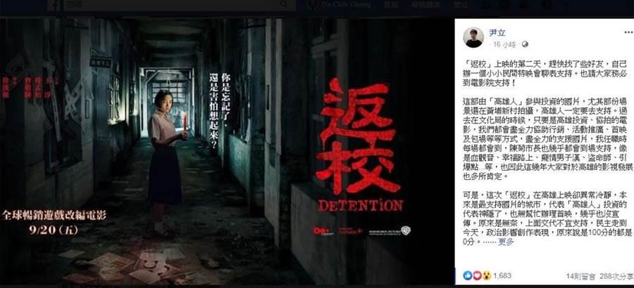 前高雄市文化局長尹立臉書爆料,指高市府下令「不宜支持」國片「返校」。(截自尹立臉書)