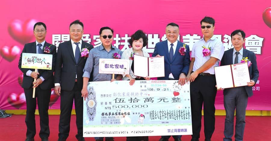 富宇地產執行長張世欣(右二)代表富宇慈善基金會捐贈50萬給彰化家扶中心,幫助孩童讀書無後顧之憂。(盧金足攝)