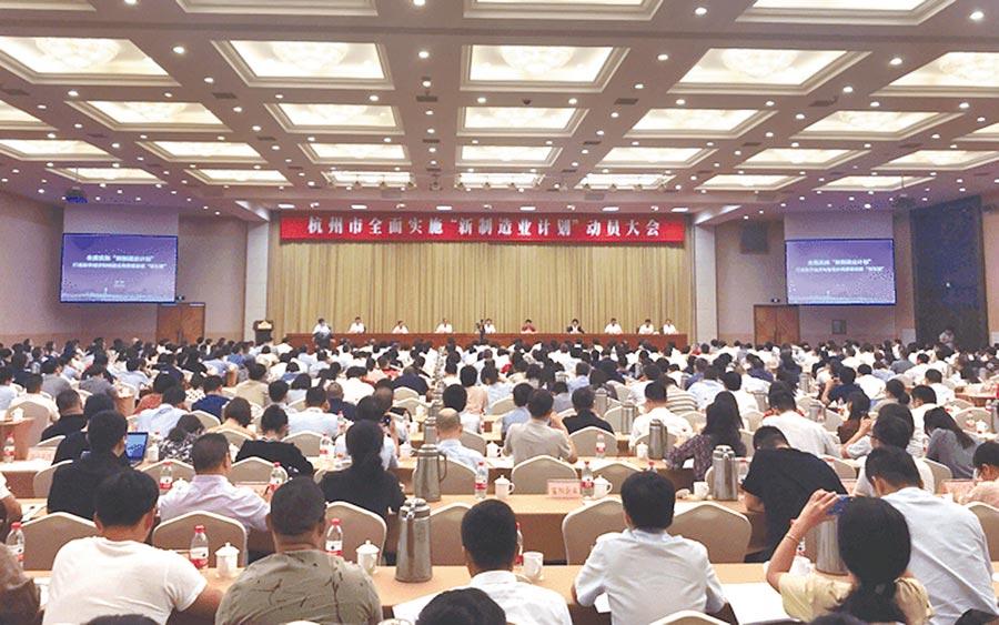 9月20日,杭州市召開全面實施「新製造業計畫」動員大會。(取自浙江在線)