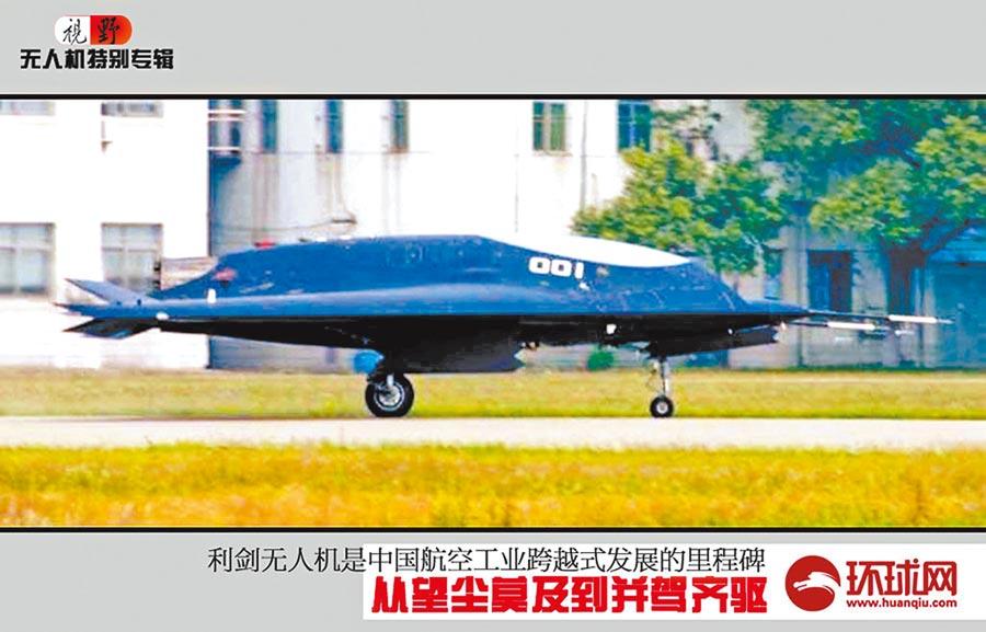 大陸「利劍」隱形無人機採用常規的飛翼式隱形無人機布局,外型大致與法國、美國幻影射線無人機相似。(取自新華軍事網)