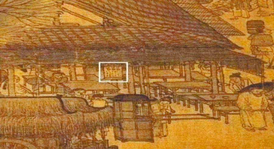 《清明上河圖》茶肆牆上的菜單,可能是世界上最早菜單。(取自微博@人民日報海外版-海外網)