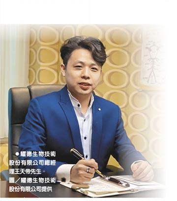 耀德生技與中國醫藥大學 啟動安眠植物新藥合作開發