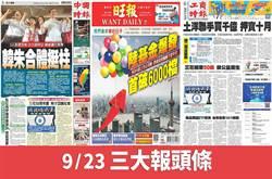 9月23日三大報頭條要聞