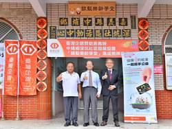 《金融股》台企銀贊助第9家,嘉義中埔銀髮樂齡學堂揭牌