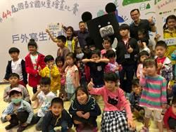 讓世界更美好 第44屆國泰全國兒童繪畫比賽起跑