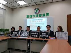 高巿議會 民進黨團質疑韓巿府發大財破功