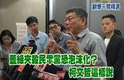 《翻爆午間精選》藍綠夾殺民眾黨恐泡沫化?柯文哲這樣說