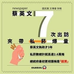陳菊未赴立院報告私菸案 國民黨轟:可恥至極