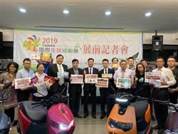 台南國際生技綠能展周五登場 看展抽電動機車