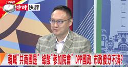 韓「共商國是」綠酸「參加院會」國政市政分不清?